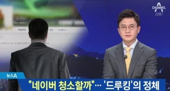 남은 건 드루킹뿐인 절박한 한국 보수