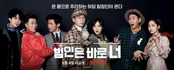 범인은 바로 너, 넷플릭스가 한국 예능을 찍는 이...