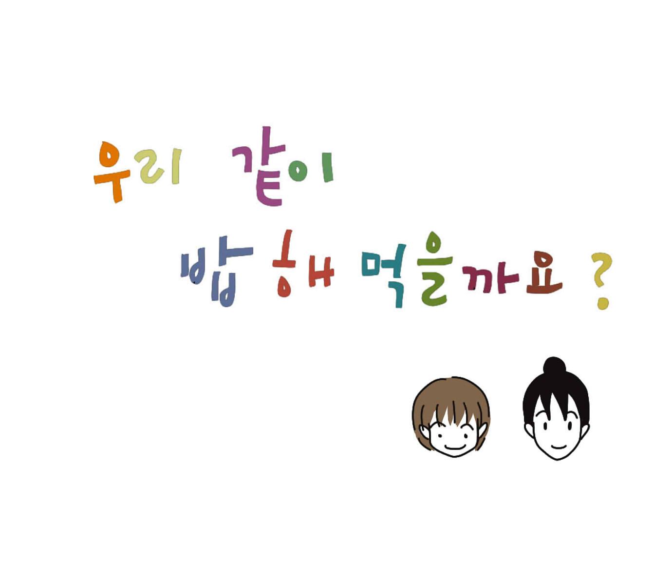 우리밥 EP 10 - 저녁 만들기