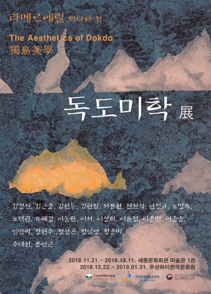 독도미학展 - 세종문화회관 미술관 - 100여 명의 ...