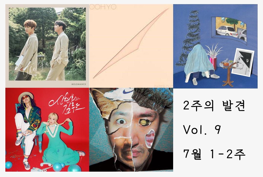 멜로망스, 우효, 죠지, 신현희와김루트, H a lot