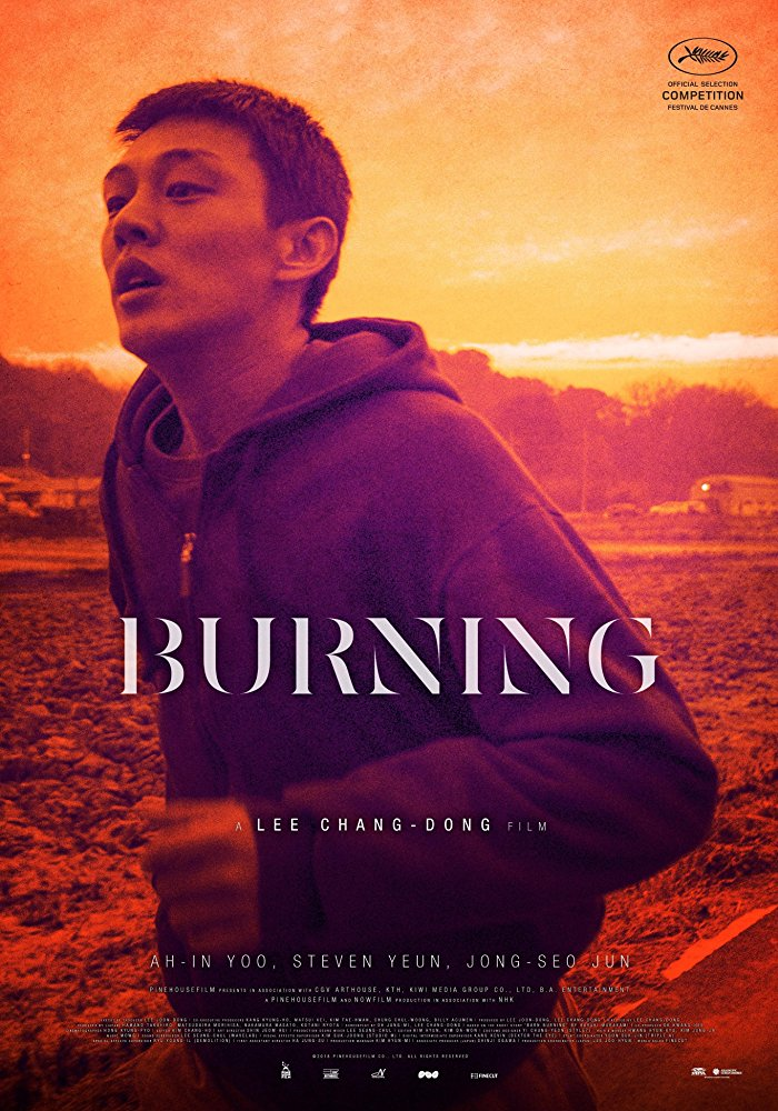 나도 가끔 비닐하우스를 태운다 - [영화] 버닝 (BU...