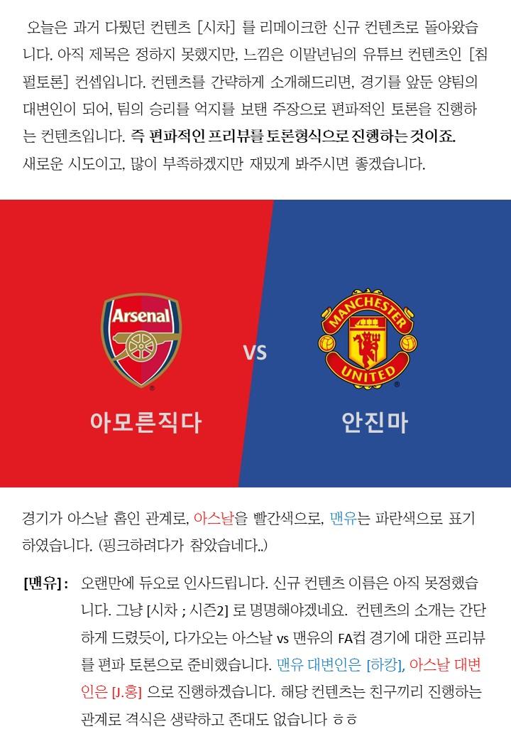 [FA컵] 아스날전 프리뷰, 안진마 vs 아모른직다.