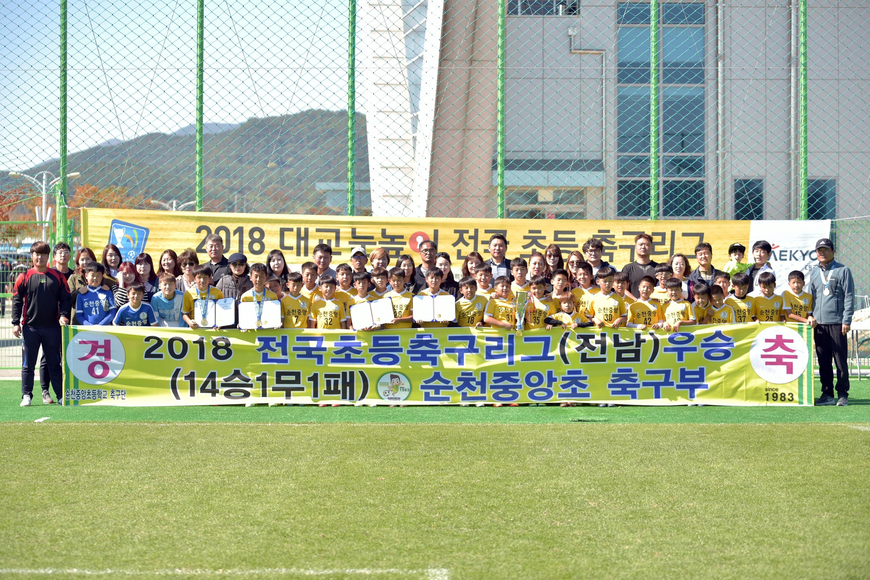 순천중앙초, 2018대교눈높이 전국초등축구리그 우...