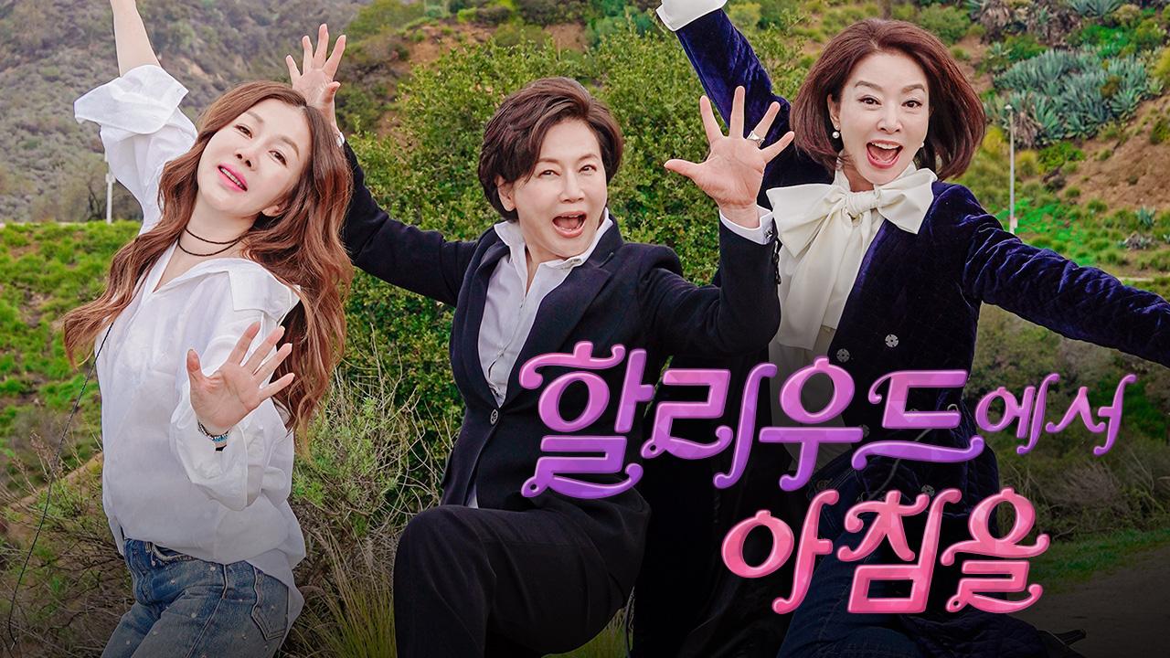 어쩌면 가장 여자다운 도전기 - tvN 예능 <할리우...