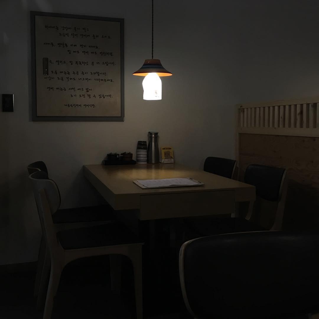 연어 식당