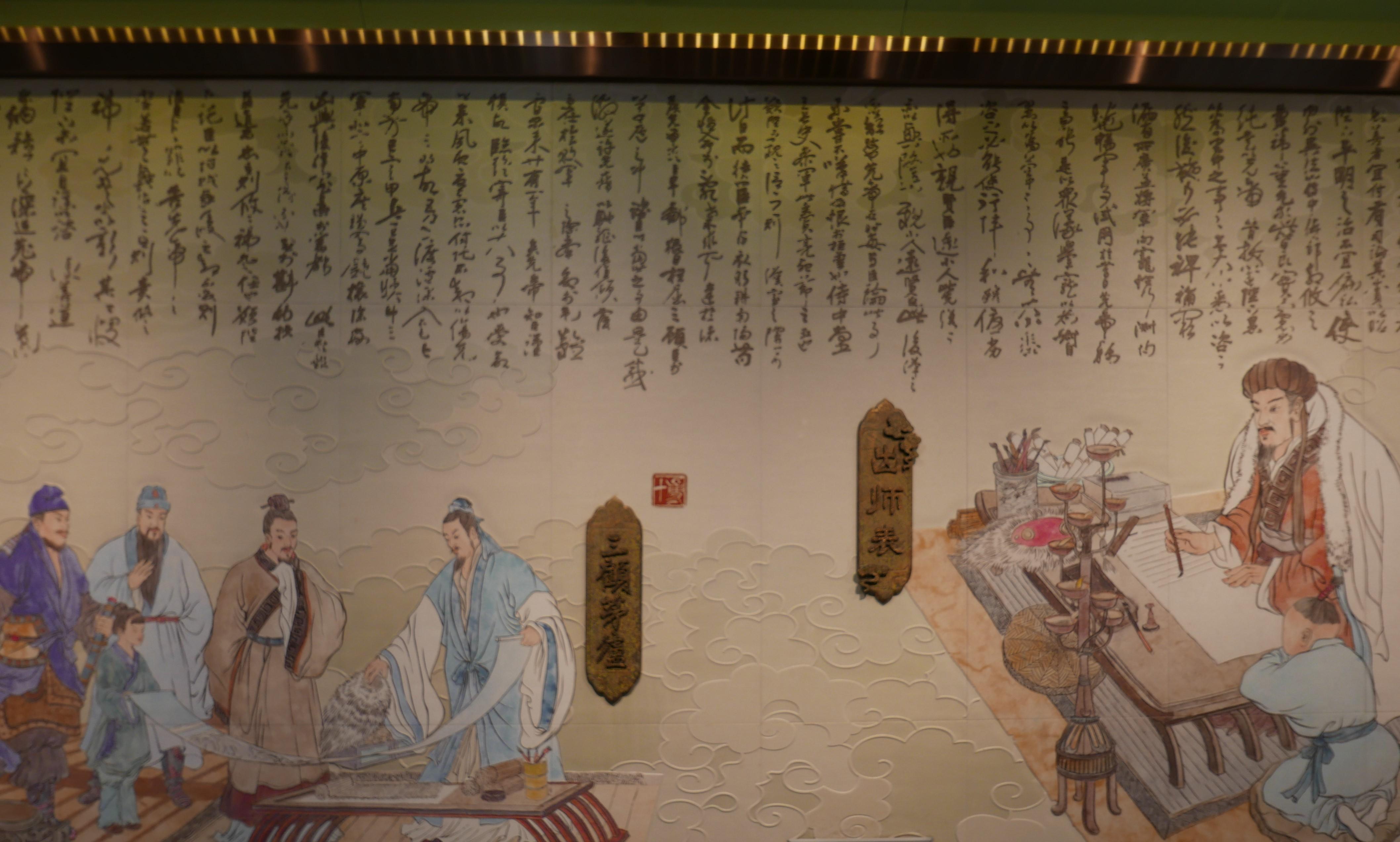 1화 - 삼국지의 성지, 성도를 가다 - 청두(成都)
