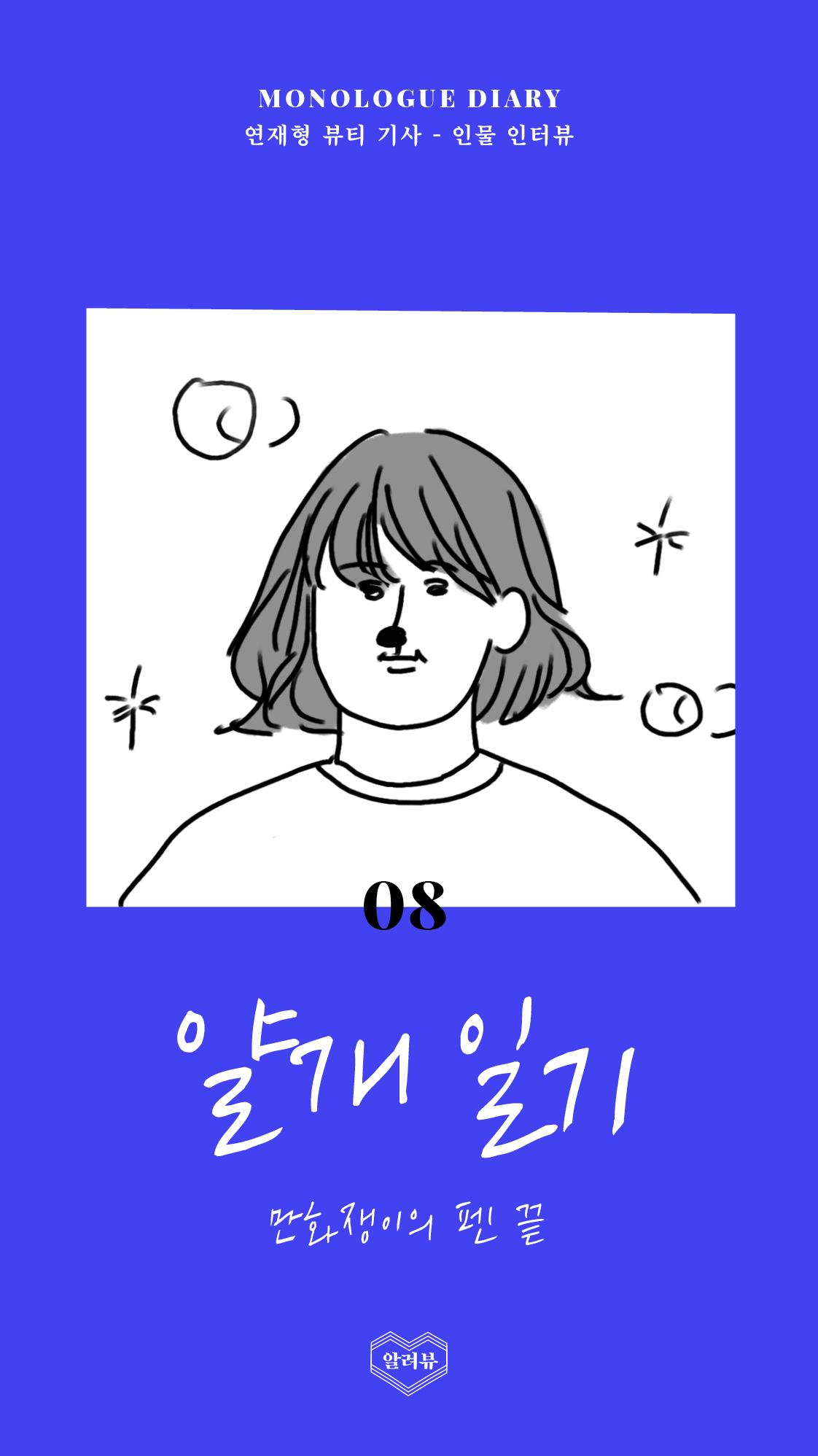 [알려뷰] 얄개 주인장 일기 - 인스타에서만 보던 ...