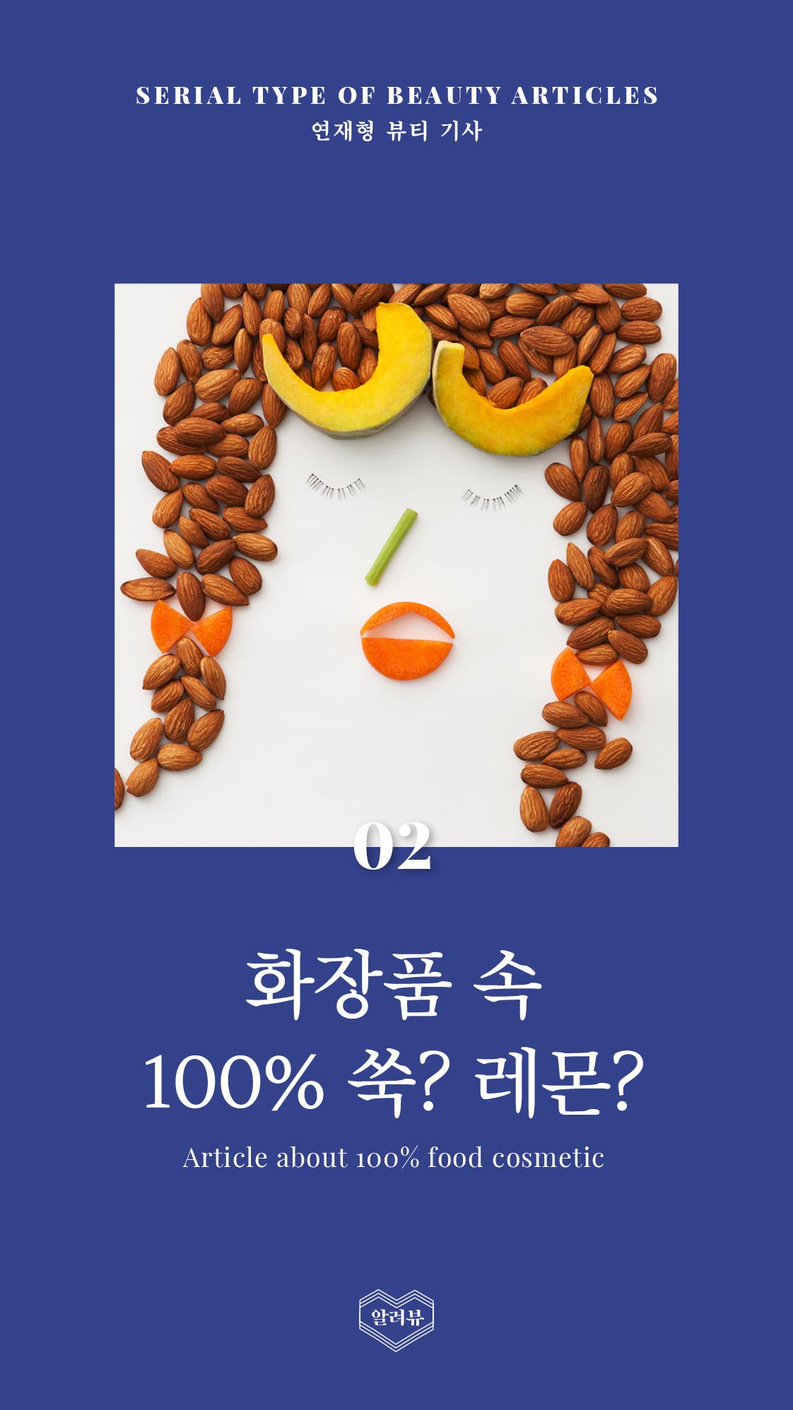 [알려뷰] 화장품 속 100% 쑥? 레몬? - 100% 식재료...