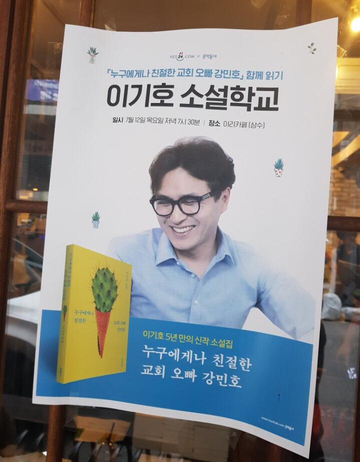 소설가 이기호 작가와의 만남 - 5년만에 신작, 단...