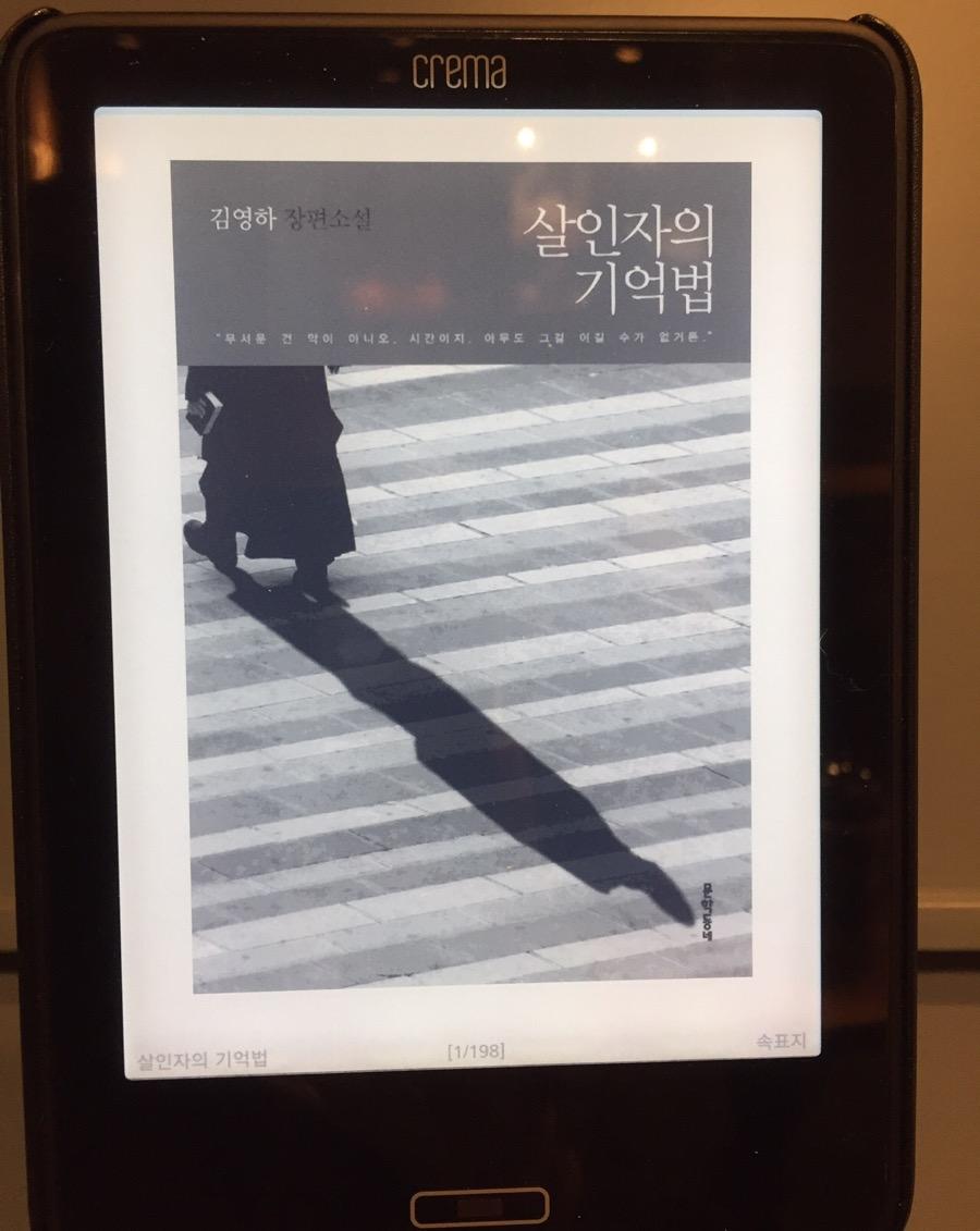 김영하 작가의 '살인자의 기억법'을 읽고- - 조금...
