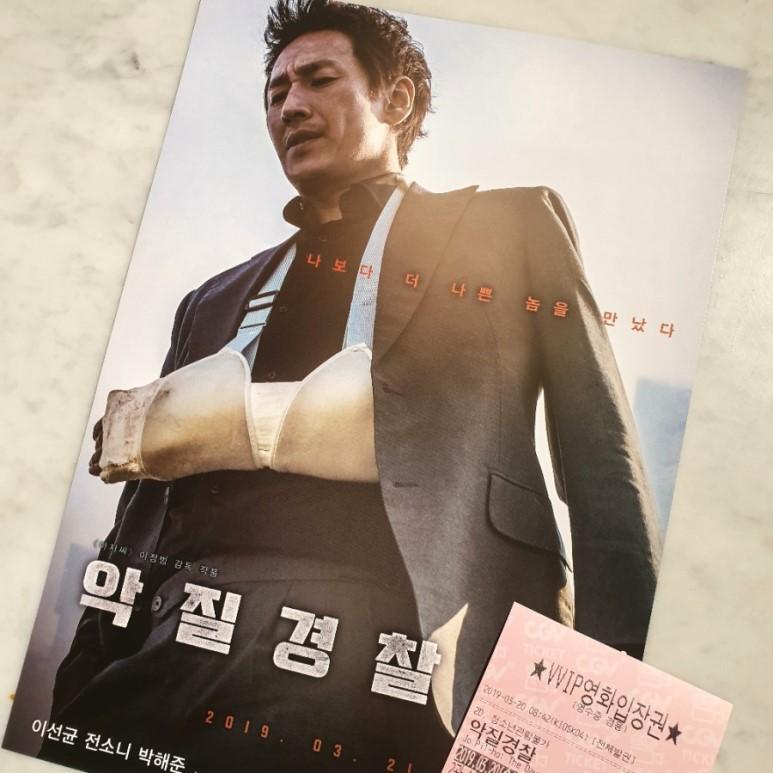 <악질경찰>세월호 사건 첫 상업영화 - 아저씨가 끝...