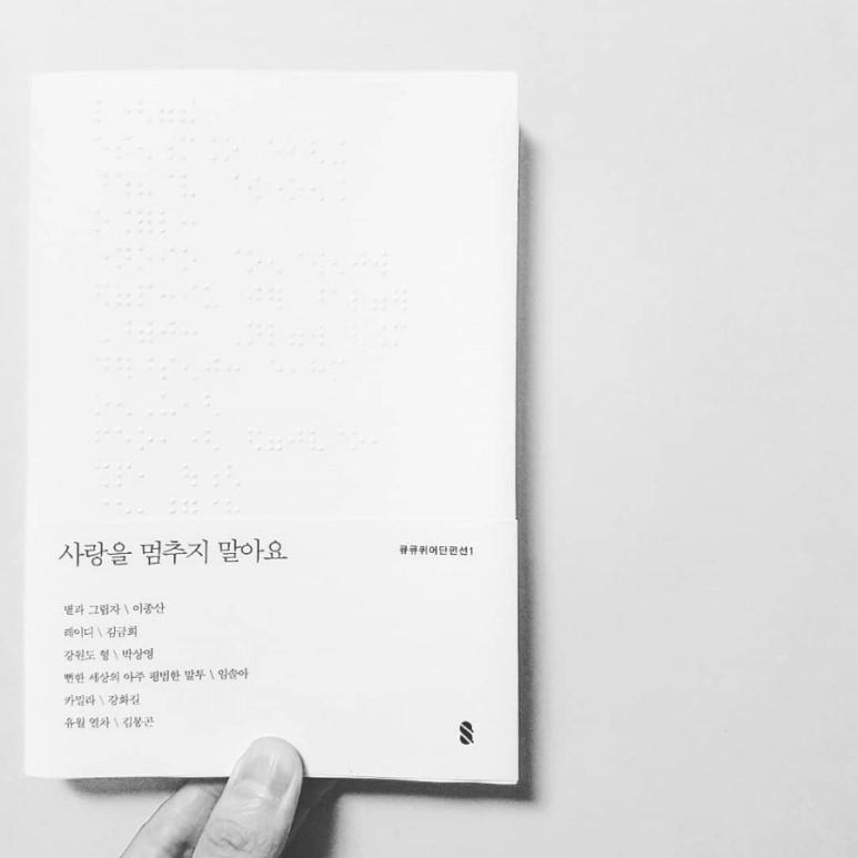 194 『사랑을 멈추지 말아요』 - 이종산 김금희 박...