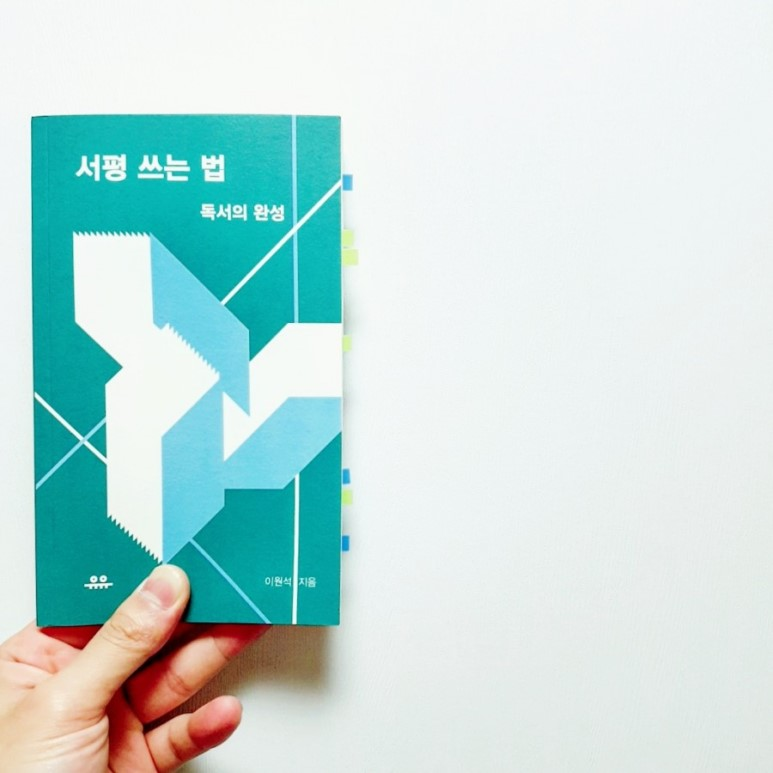 70 『서평 쓰는 법』 - 이원석 - 유유 인문서 서평