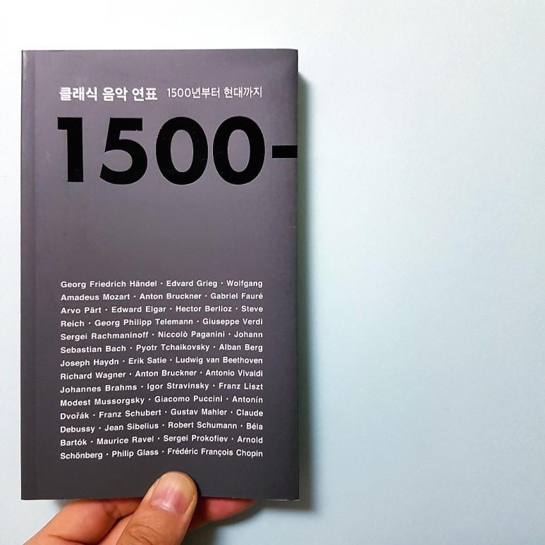 145 『클래식 음악 연표』 - 김동연 - 프란츠