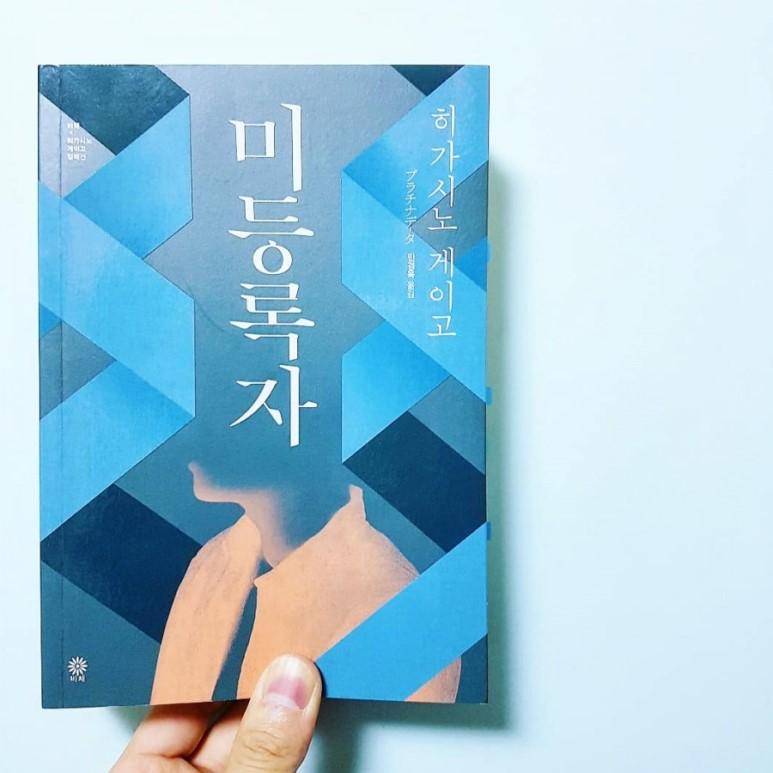 252 『미등록자』 - 히가시노 게이고, 민경욱 옮김