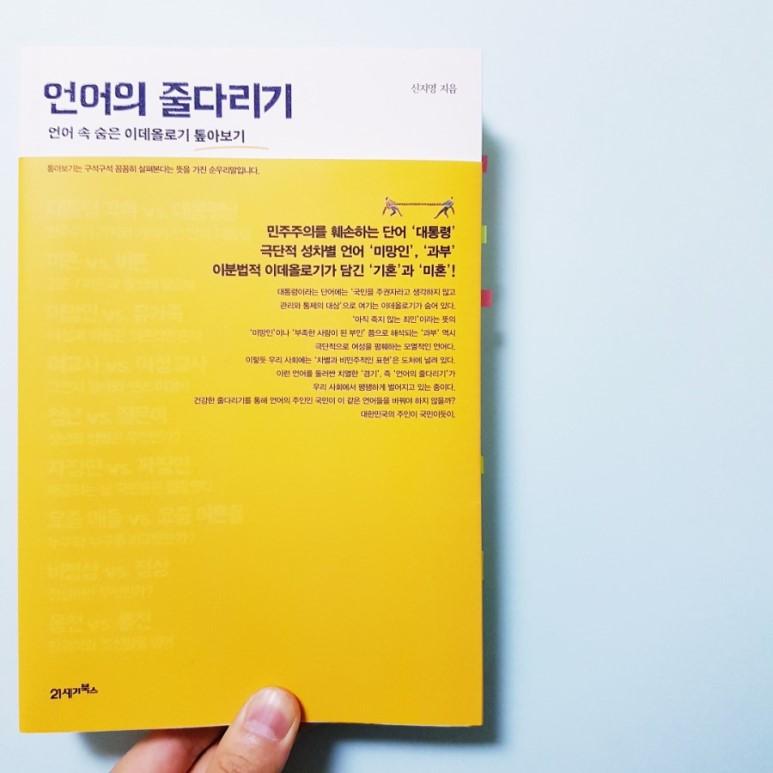 264 『언어의 줄다리기』 - 신지영