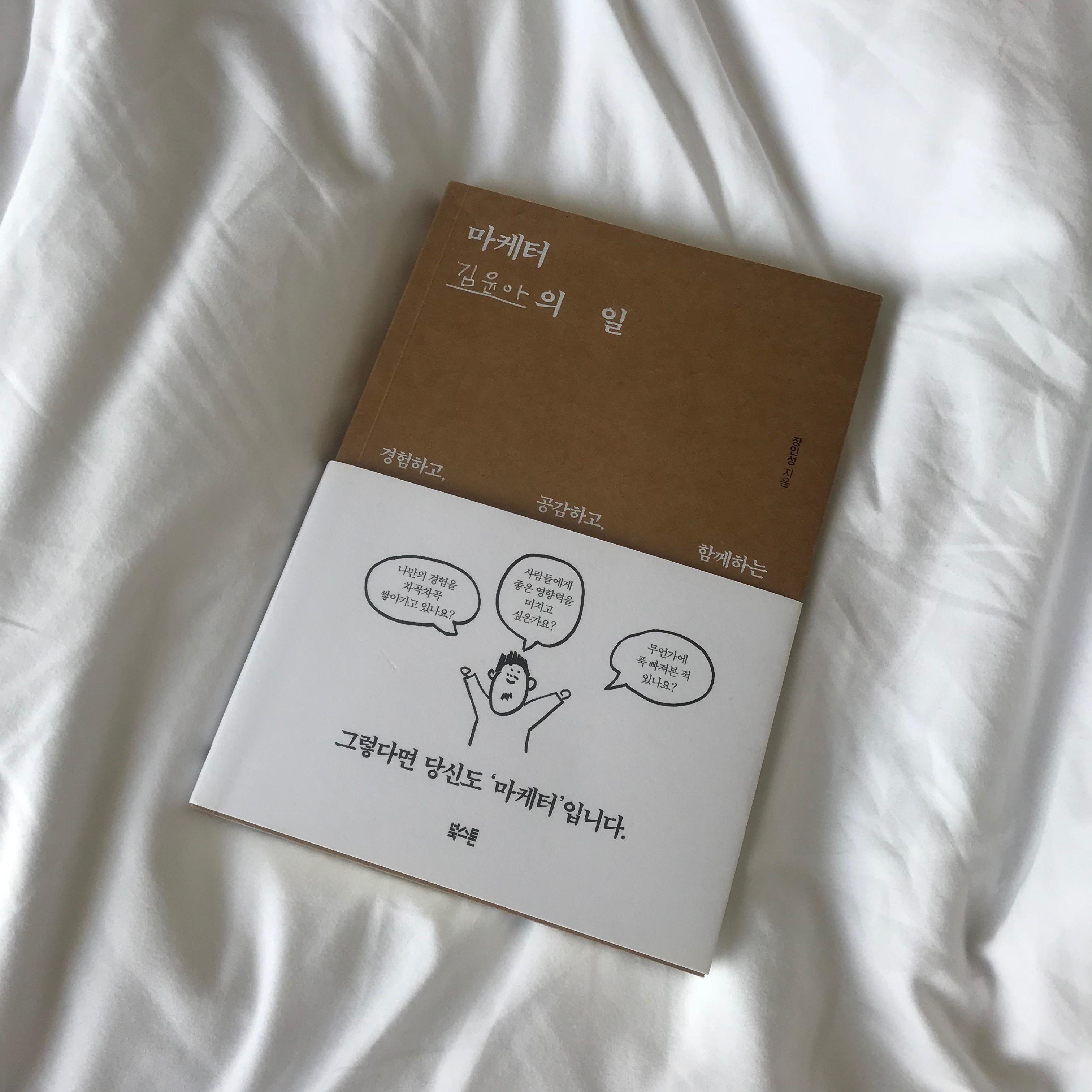 유나킴 Booking #01 마케터의 일 - 이상, 미래의 ...