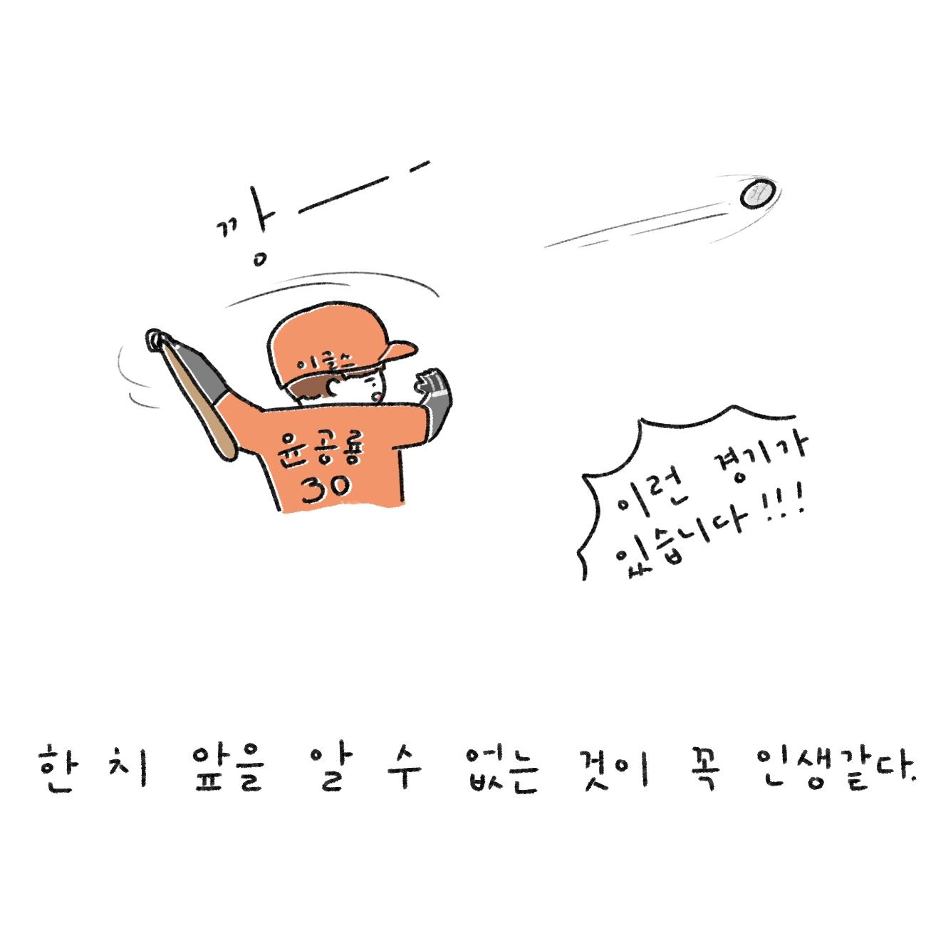 #72. 프로야구 개막