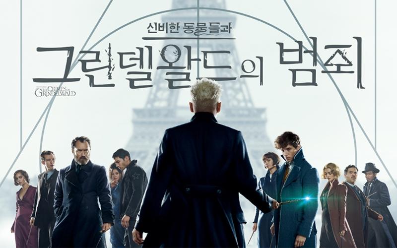 신동사, 얼룩진 그 이름 - [ISSUE] 영화 <신비한 ...