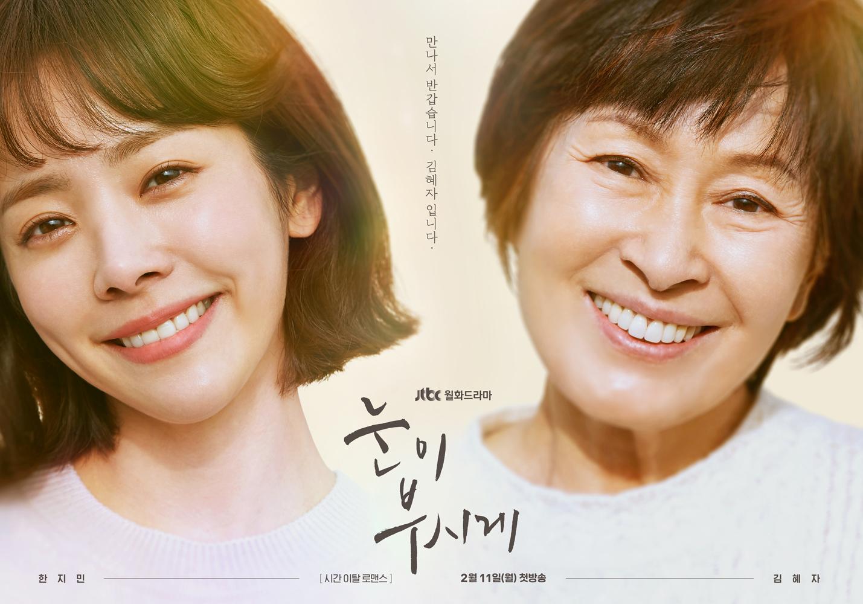 혜자의 시간은 빠르게 간다 - JTBC 월화드라마 <눈...