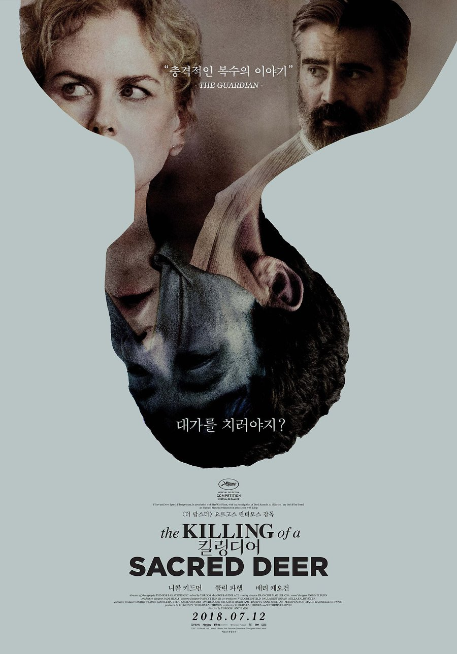 비극을 맞이한 인간의 단면 - 킬링 디어 (The Kill...