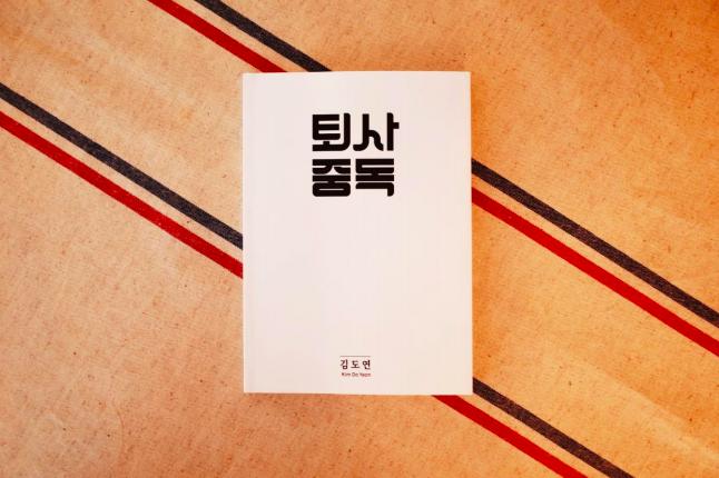[북토크] 퇴사했습니다, 9번 - with <퇴사중독> 김...
