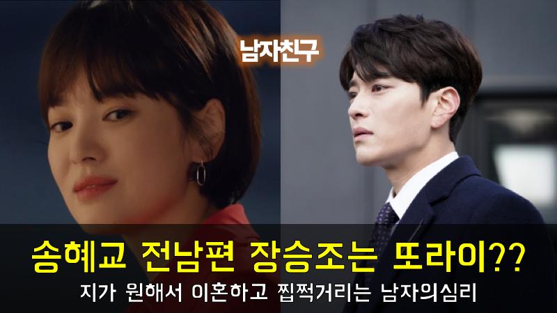송혜교 전남편 장승조는 또라이??