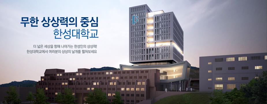 24. 한성대학교 자율개선대학 가선정 - 교육부 기...