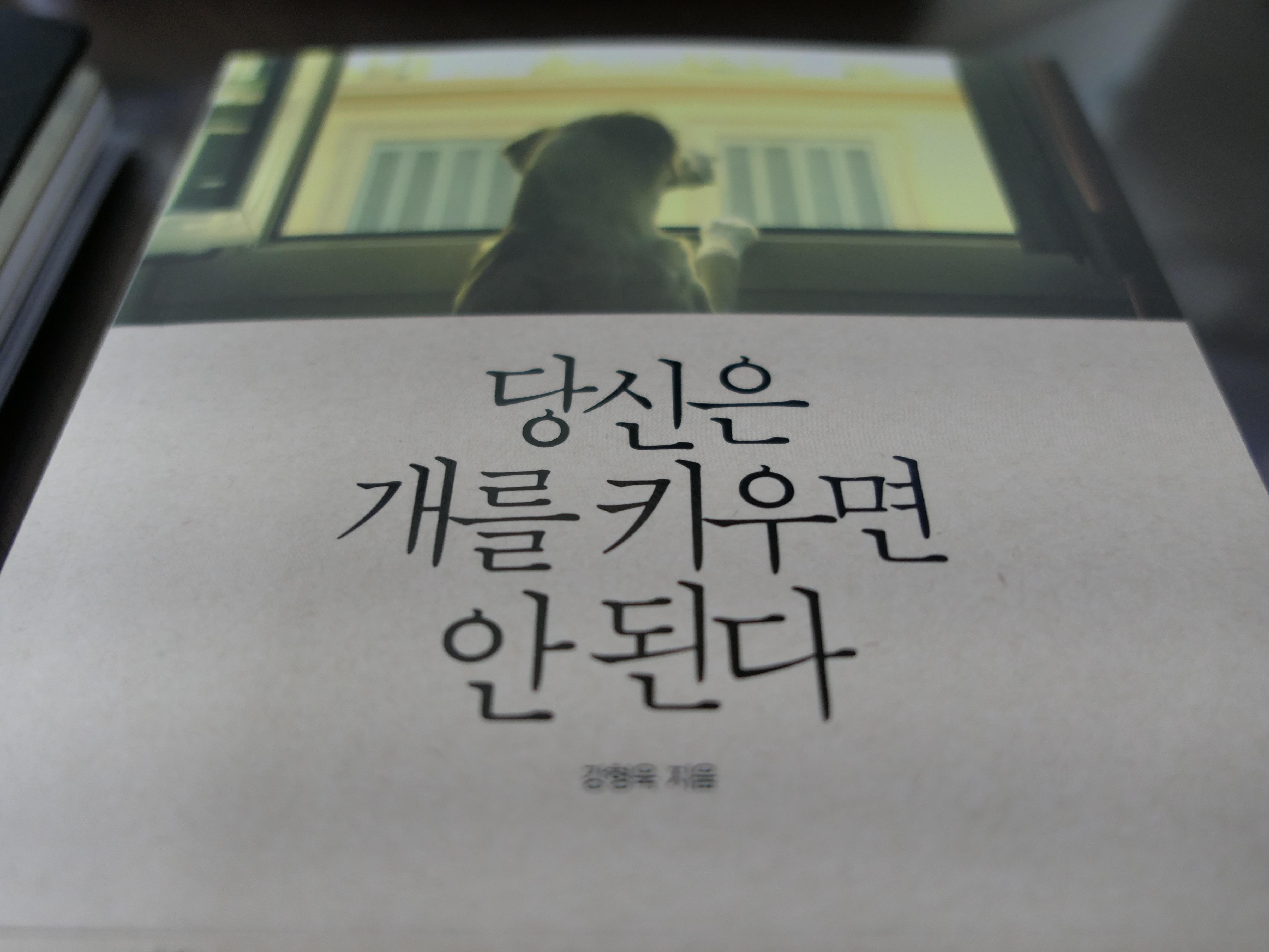 강형욱<당신은 개를 키우면 안된다>,동아일보사,20...