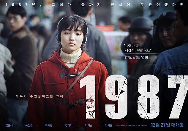김태리와 강동원이 없었더라도 - 영화 <1987>, 장...