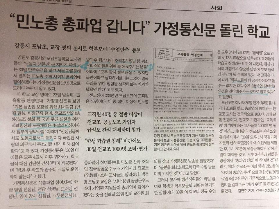 """""""민주노총 총파업 갑니다"""" 가정통신문 돌린 학교 -..."""