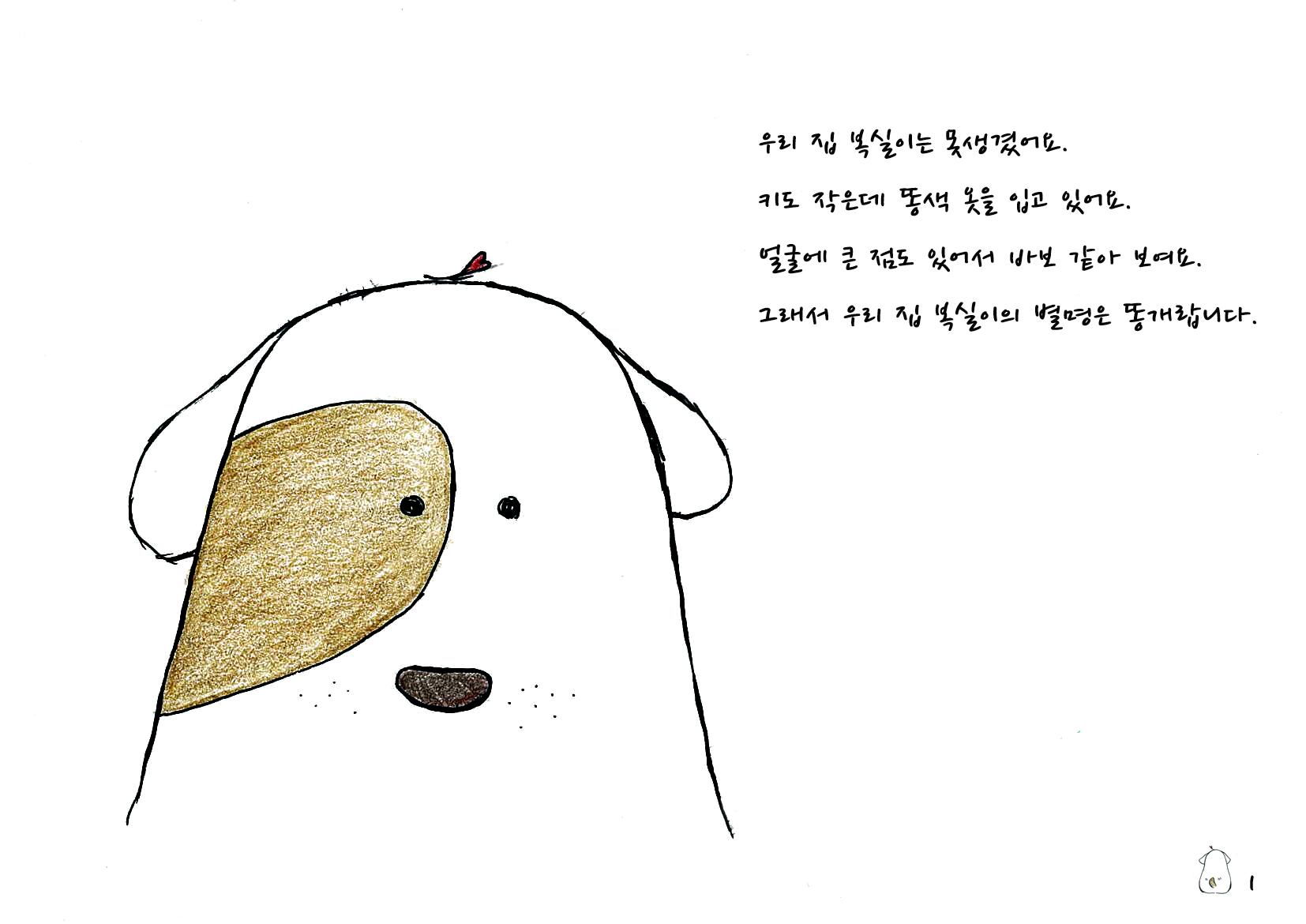 용감한 내 친구 똥개(1) - 그림. 정민희 글. 최대성