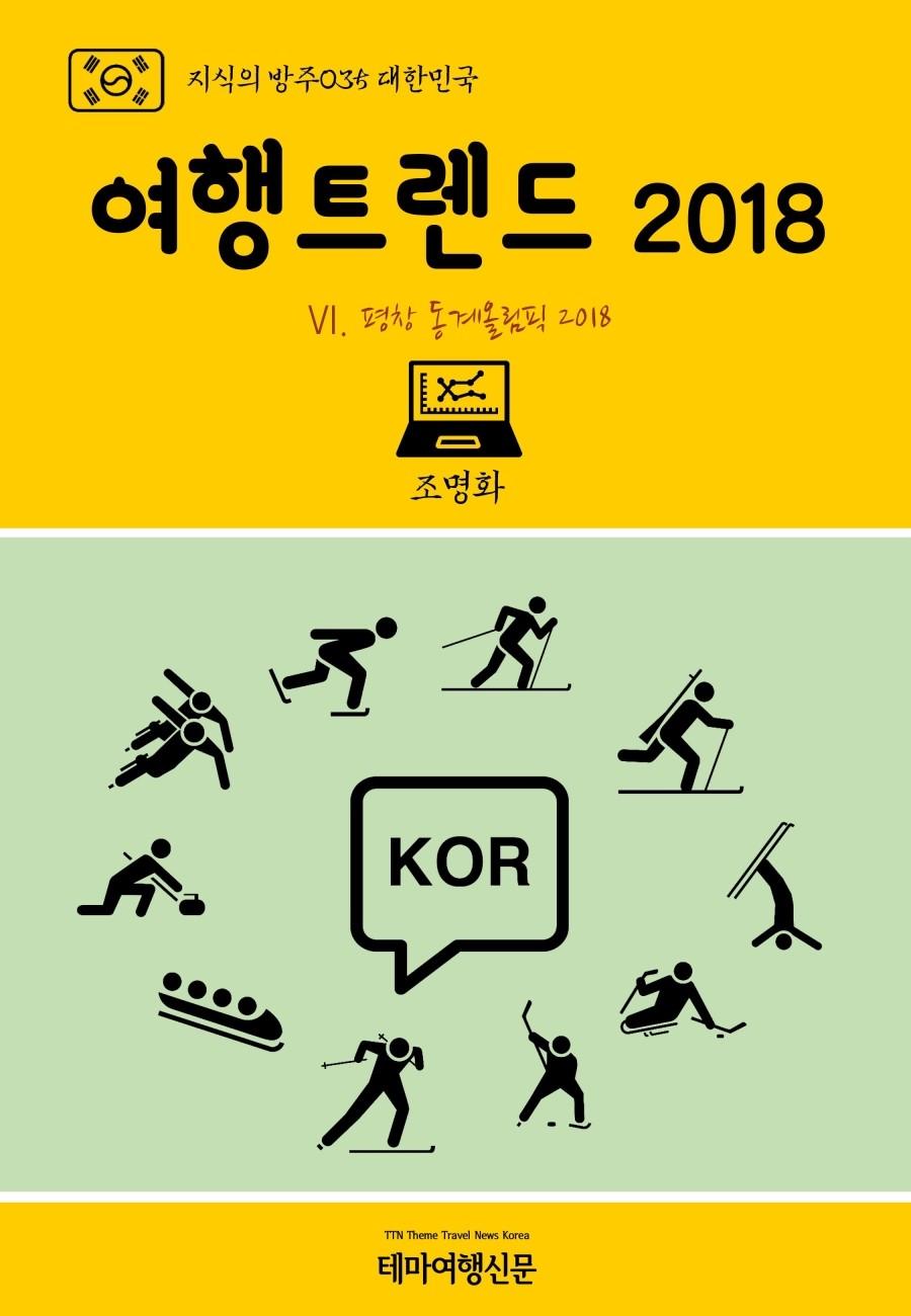지식의 방주035 대한민국 여행트렌드 2018