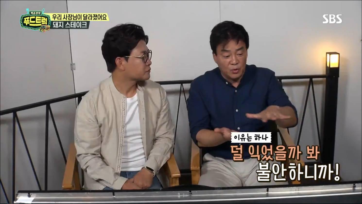 """""""백종원의 푸드트럭""""에서 배우는 조리과학 - 1 - #..."""