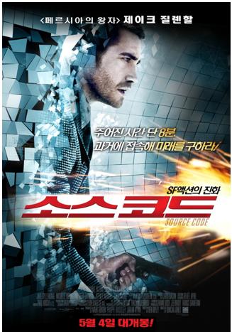 영화 '소스 코드' - 디지털 포렌식으로 풀어보는..