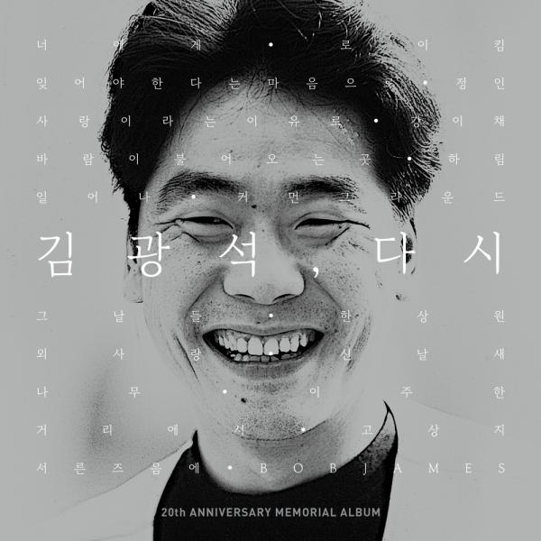 가수들 다 죽는 소리 - 김광석 - 너에게(with 로이...