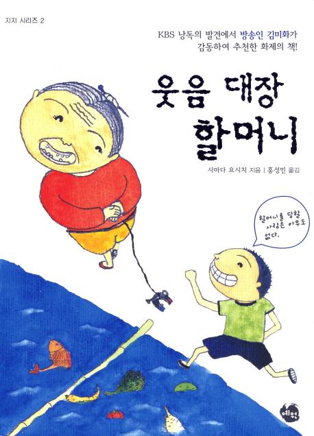 웃음 대장 할머니 - KBS 낭독의 발견에서 방송인 ...