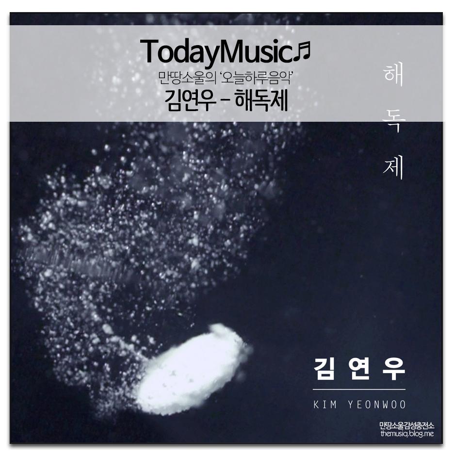 오늘하루음악/김연우 - 해독제 - 한 여자에게 빠져...