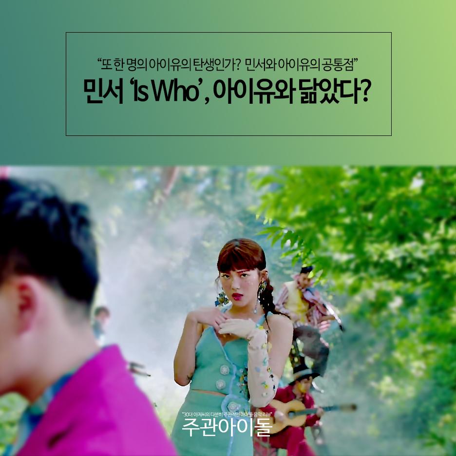 [주관아이돌]민서 'Is Who'는 아이유와 닮았다?? -...