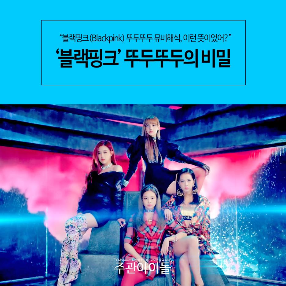 [주관아이돌]블랙핑크, 뚜두뚜두 뮤비해석 - '뚜두...
