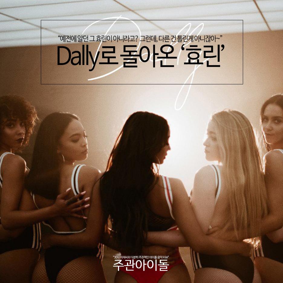 [주관아이돌]Dally로 돌아온 효린, 제대로다! - 유...