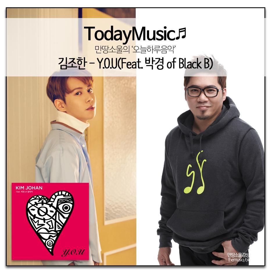 오.하.음/김조한 - Y.O.U(Ft. 박경/블락비) - 80명...