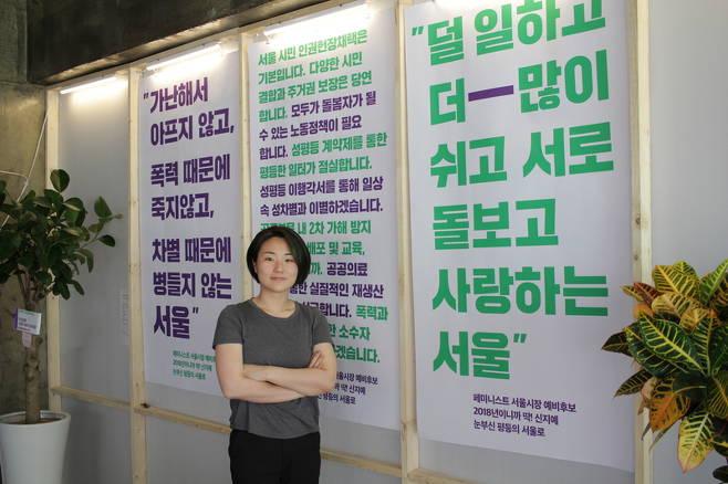 시건방진 벌새의 도전 - 최연소 서울시장 후보 이야기