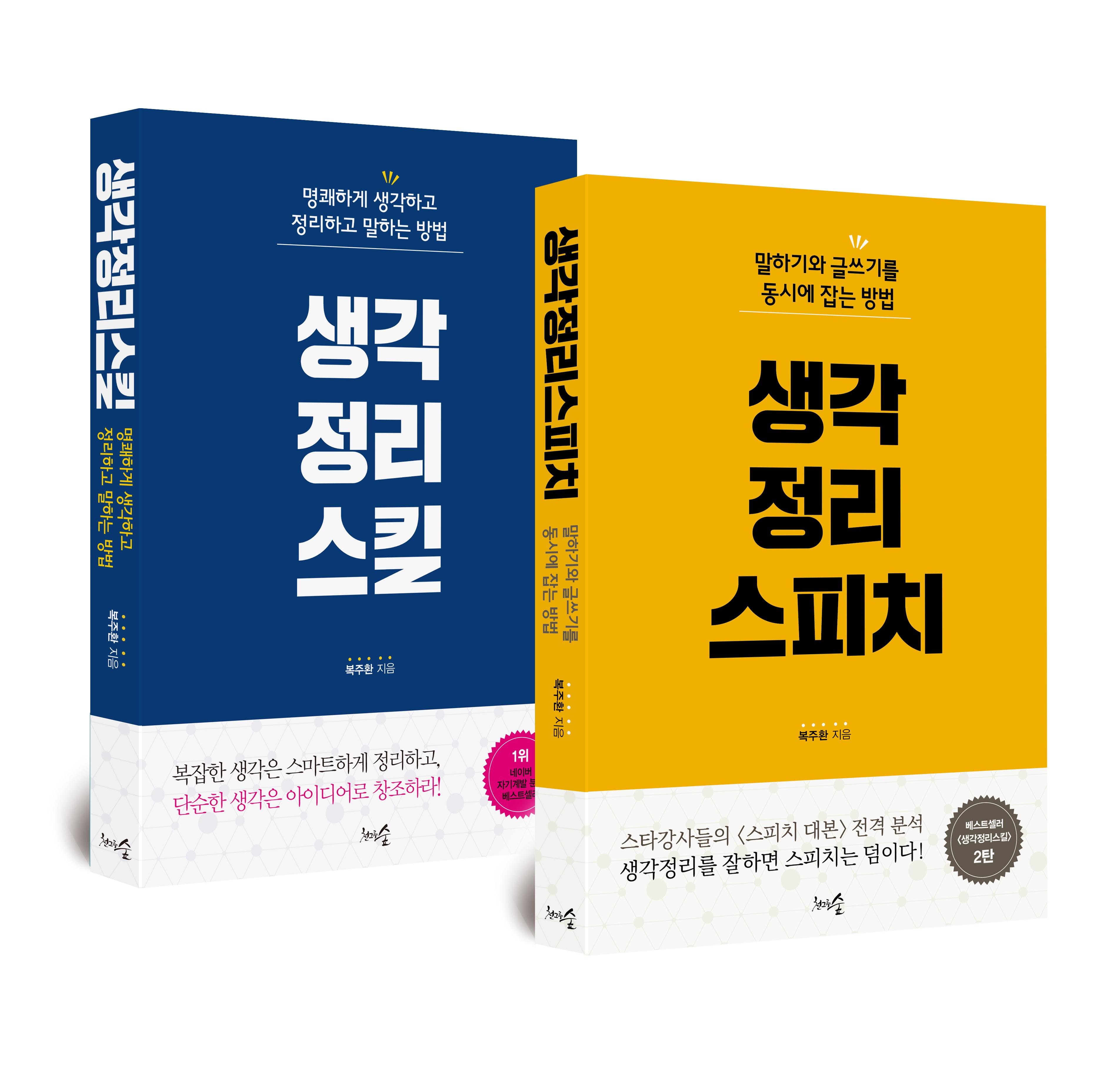 생각정리스피치 티저영상 공개! - 복주환 <생각정...