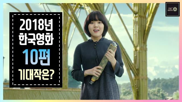 [2018년 영화 라인업] 한국 영화 기대작 10선 - 양...