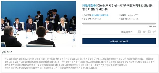 """""""김보름, 박지우 자격 박탈해달라"""" 14만 청원"""