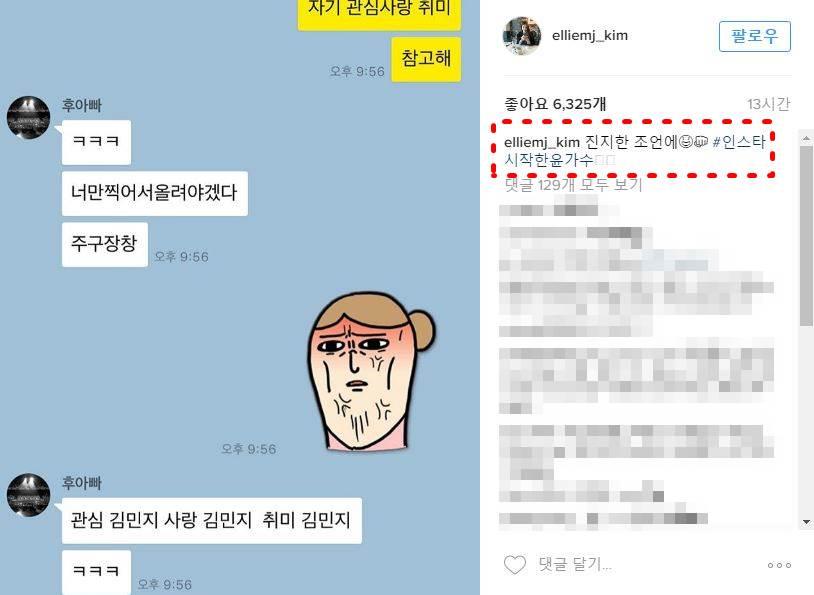 여전한 '아내바보' 윤민수, 윤후 부모님 카톡 대화