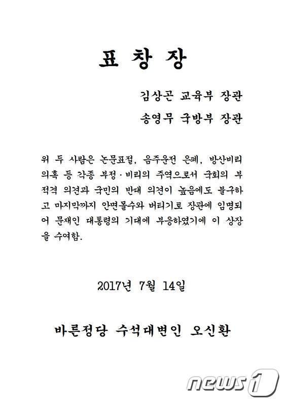 김상곤·송영무에게 바른정당이 표창장 보낸 이유