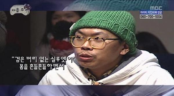 5일 SNS서 화제된 김태호 PD 과거 면접 복장